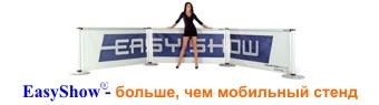 Мобильный стенд EasyShow